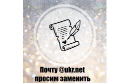 Просим заменить почту @ukr.net